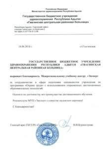 """Благодарственное письмо """"Газпром"""" Сочи"""