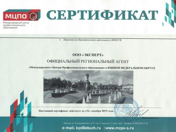 Сертификат агента ООО Эксперт