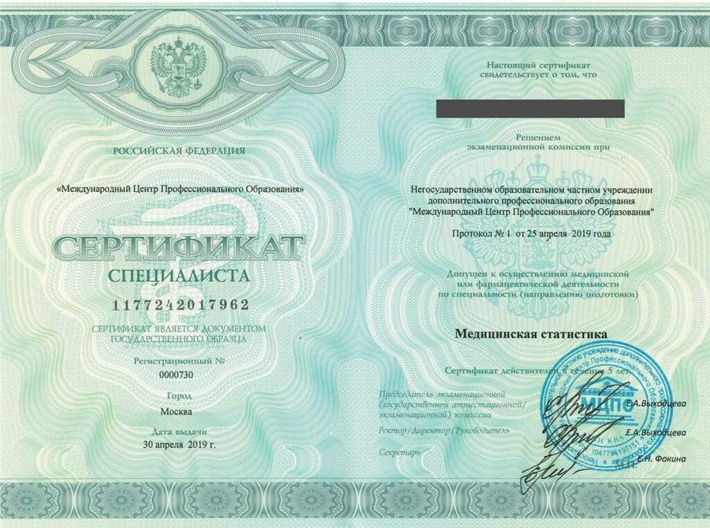 мед статистика Сертификат