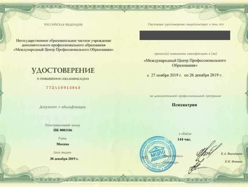 Удостоверение о повышении квалификации психиатрия
