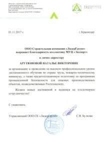 """Благодарность ООО Строительная компания """"Лидер групп"""" Сочи"""