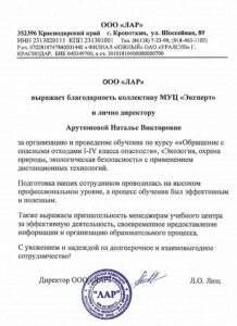 "Благодарность ООО ""Лар"" Сочи"