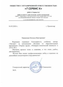 """Благодарность ООО """"Т сервис К"""" Сочи"""