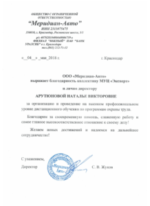 "Благодарность ООО ""Меридиан авто"" Сочи"