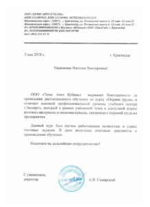 "Благодарность ООО ""Темп Авто Кубань"" Сочи"