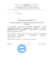 "Благодарность ООО ""Таблетка"" Сочи"