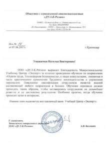 """Благодарность ООО """"Ду-3-к-Регион"""" Сочи"""