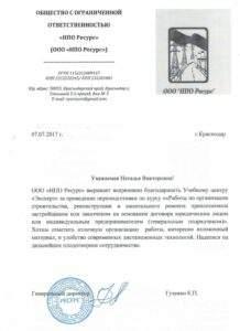 "Благодарность ООО ""НПО Ресурс"" Сочи"