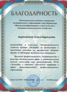 """Благодарность """"Центр ценообразования в строительстве"""" Сочи"""