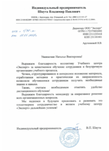 Благодарность ИП Шкута Владимир Павлович Сочи
