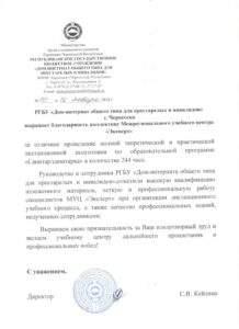 "Благодарность РГБУ ""Дом интернат обего типа"" Сочи"