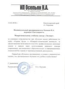 Благодарность BBG Осепян Сочи