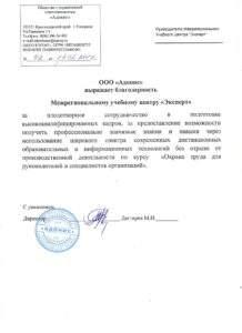"Благодарность ООО ""Адонис"" Сочи"