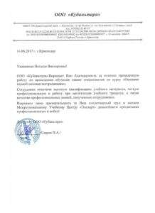 "Благодарность ООО ""Кубаньтара"" Сочи"