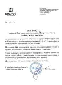 "Благодарность ООО ""БК Центр"" Сочи"