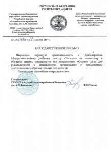 """Благодарность """"Адыгейская межрайонная больница"""" Сочи"""