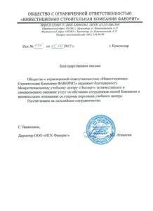 "Благодарность ООО ""Фаворит"" Сочи"