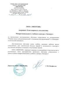 """Благодарность ООО """"Энергия"""" Сочи"""