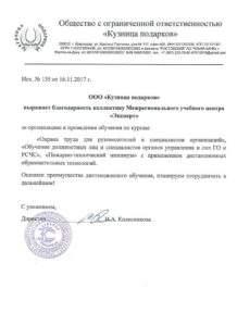 """Благодарность ООО """"Кузница подарков"""" Сочи"""