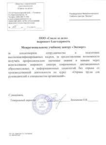 """Благодарность ООО """"Смелое дело"""" Сочи"""