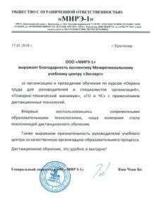 """Благодарность ООО """"МИРЭ-1"""" Сочи"""