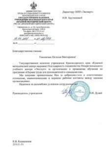 """Благодарность """"Краевой методический центр"""" Сочи"""