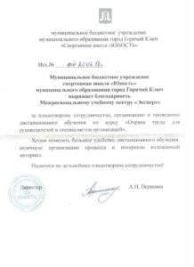 """Благодарность спортивная школа """"Юность"""" Сочи"""