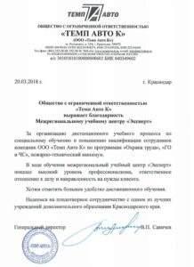 """Благодарность ООО """"Темп Авто К"""" Сочи"""