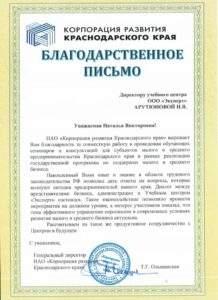 Благодарность Корпорация развития Краснодарского края Сочи
