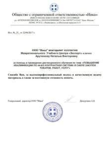 "Благодарность ООО ""Ника"" Сочи"
