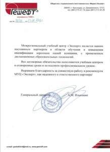 """Благодарность ООО """"Гешефт"""" Сочи"""