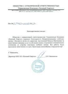 """Благодарность ООО """"Зеленый квартал"""" Сочи"""