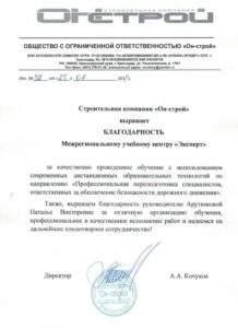 """Благодарность ООО """"Он-строй"""" Сочи"""