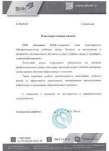 """Благодарность ООО """"Компания ВИК"""" Сочи"""