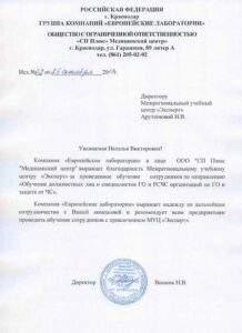 """Благодарность ООО """"Европейские лаборатории"""" Сочи"""