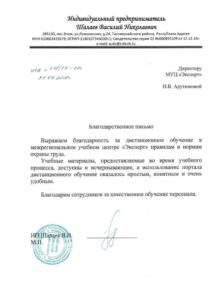 Благодарность ИП Шалаев Сочи