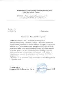 "Благодарность ООО ""Косметиксити"" Сочи"