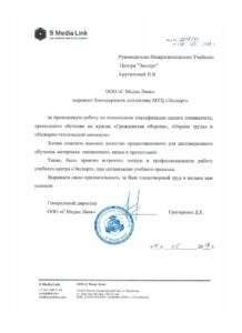 """Благодарность ООО """"С Медиа Линк"""" Сочи"""