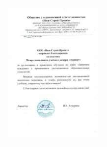 """Благодарственное письмо ООО """"Инж-строй-проект"""" Сочи"""