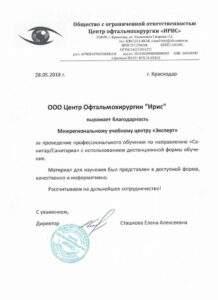 """Благодарственное письмо """"Мясокомбинат Коневской"""" Краснодар"""