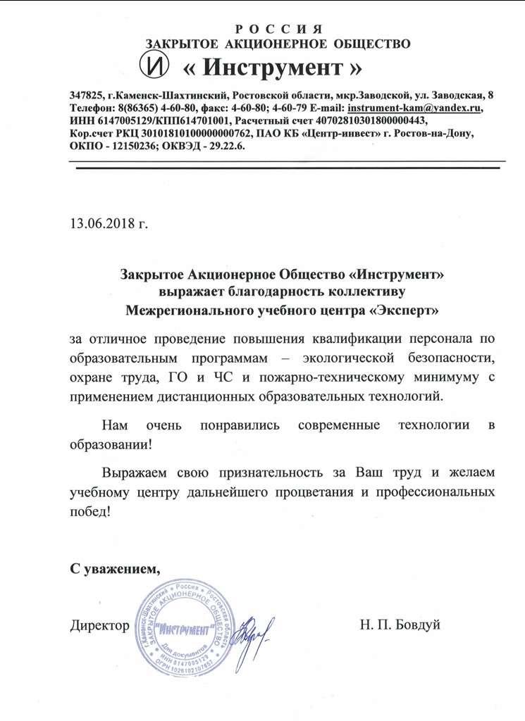 """Благодарственное письмо ЗАО """"Инструмент"""" Сочи"""