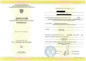 Диплом переподготовка «Управление персоналом» г. Сочи