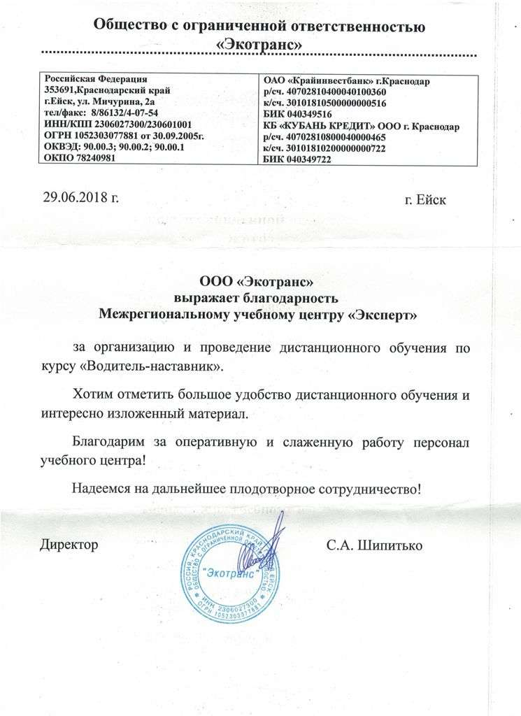 """Благодарственное письмо ООО """"Экотранс"""" Сочи"""