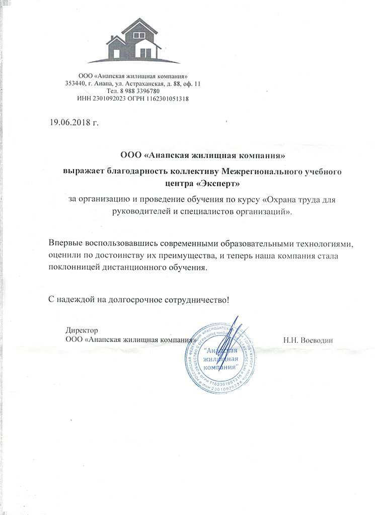 """Благодарственное письмо ООО """"Анапская жилищная компания"""" Сочи"""